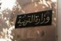 مطار قرطاج/ إيقاف امرأة ابتلعت 123