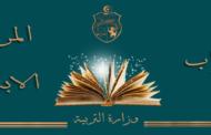 وزارة التربية تنشر نتائج تسوية وضعيّة المعلّمين النواب
