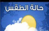حالة الطقس اليوم الثلاثاء 03 سبتمبر 2019