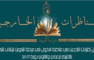 وزارة التربية: تعيين الناجحين في