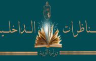 النتائج النهائيّة لانتداب معلّمين لتدريس أبناء الجالية التونسيّة بأروروبا
