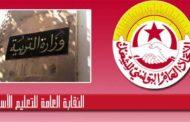 قوات الأمن تعتدي على عدد من المعلمين.. ونقابة الأساسي تتوعد
