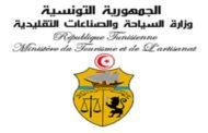 غدا.. اجتماع أزمة في وزارة السياحة بحضور سفيرة بريطانيا بتونس