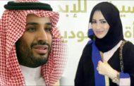 10 أشهر سجنا في حقها: القضاء الفرنسي يدين ابنة العاهل السعودي!!