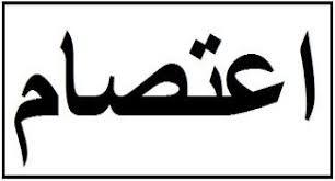القصرين: اعوان الالية 16 ببلدية المدينة يدخلون في اعتصام مفتوح