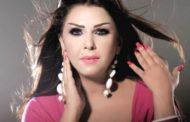 الفنّانة منيرة حمدي في ذمّة الله
