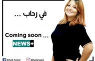 في رحاب ...coming soon