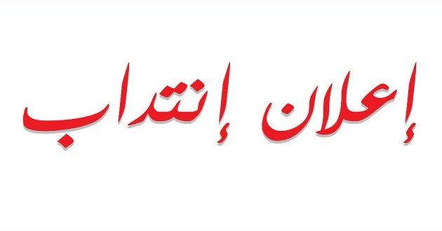 الشركة التونسية للتنقيب تنتدب إطارات وأعوان تسيير
