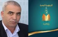 وزارة التربية تقاضي لسعد اليعقوبي.. الأسباب
