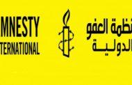 منظمة العفو الدولية تدعو قيس سعيّد إلى تعزيز حماية حقوق الإنسان في تونس