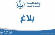 مدنين/ وزارة الصحّة تضع أطبّاء تابعين للمؤسّسة العسكريّة في اختصاص طبّ النساء والتوليد على ذمّة الجهة