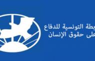 بالاسماء: هيئة تنفيذية جديدة لفرع رابطة حقوق الانسان ببنزرت