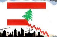 لبنان على شفير الهاوية...