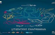 مدينة الثقافة تحتضن الدورة الثانية للمعرض الوطني للكتاب التونسي من 19 إلى 29 ديسمبر 2019