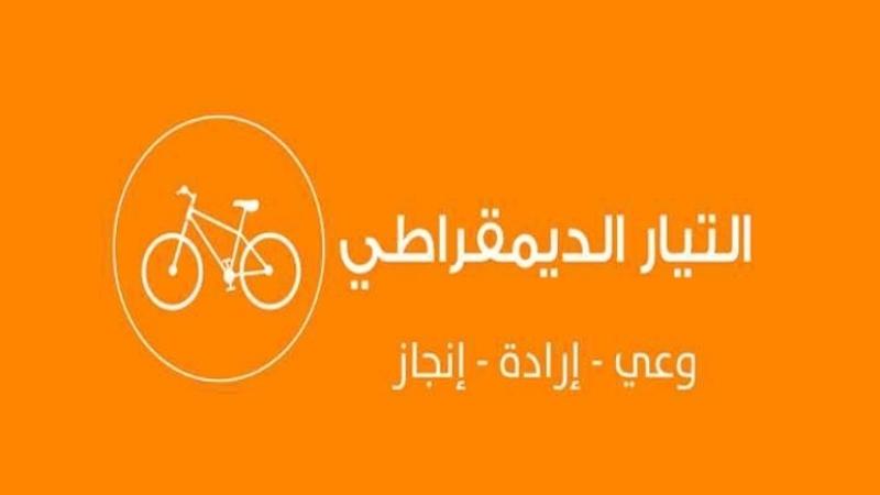 رسمي: التيار الديمقراطي يعلن عن عدم مشاركته في حكومة النهضة!!
