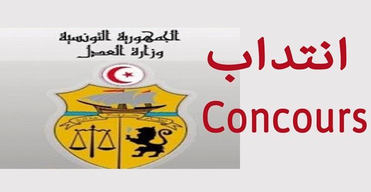 وزارة العدل :فتح مناظرة خارجية بالاختبارات لانتداب 120 ملازم أول