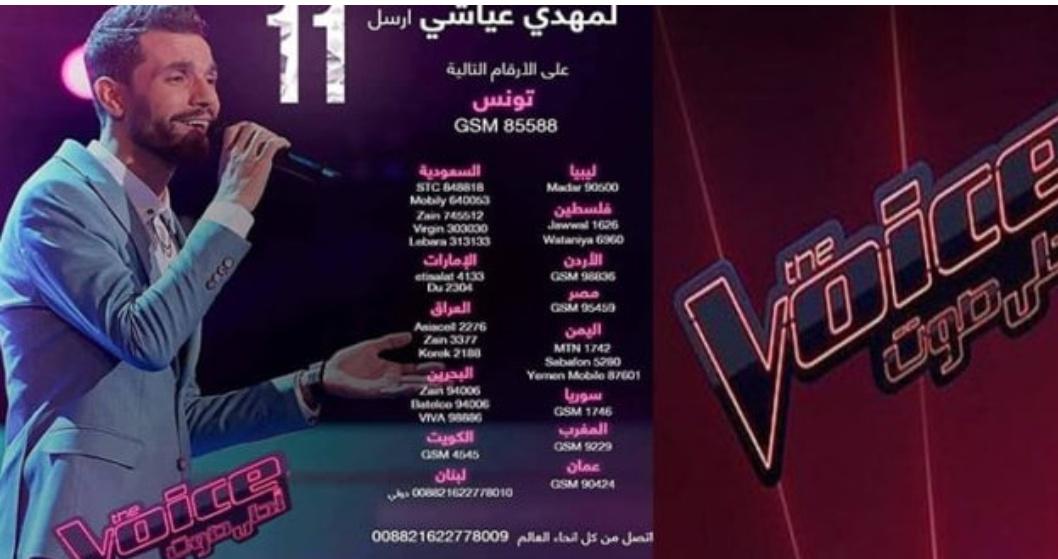 """اليوم: مهدي عيّاشي يُنافس على لقب """"ذي فويس""""…و هذه طريقة التصويت"""