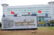 تسبب في خسائر بمئاتت الملايين: الكشف عن فساد مالي بالتلفزة التونسية