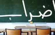 إضراب عامّ بكافّة المدارس الابتدائيّة بالعاصمة.. التفاصيل