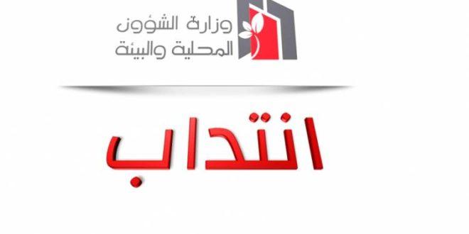 وزارة الشؤون المحلّية والبيئة تنتدب 1039 إطارا في هذه الاختصاصات
