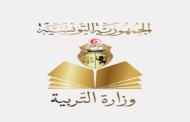 وزارة التربية تُصدر وثيقة حول المحتويات التعليمية التي سيتمّ تخفيفها وإدماجها