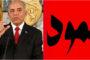 """""""تحيا تونس"""": لن نمنح الثقة لحكومة الجملي"""