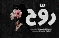"""18 جانفي: مسرحية """"روح"""" على خشبة التياترو…"""