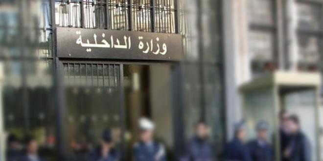 وزارة الداخلية: اجتماع أمني رفيع المستوى للنظر في الوضع العام بالبلاد