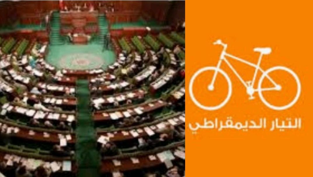 (تضم قلب تونس): التيار الديمقراطي يكشف موقفه من الجبهة البرلمانية الجديدة