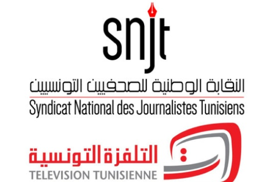 (بلاغ): نقابة الصحفيين تدعو إلى مقاطعة المناظرة الداخلية بالتلفزة الوطنية