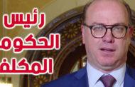 رسميا: الياس الفخفاخ رئيسا للحكومة..