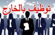 خلال سنة 2019: ارتفاع عدد المنتدبين التونسيين بالخارج...
