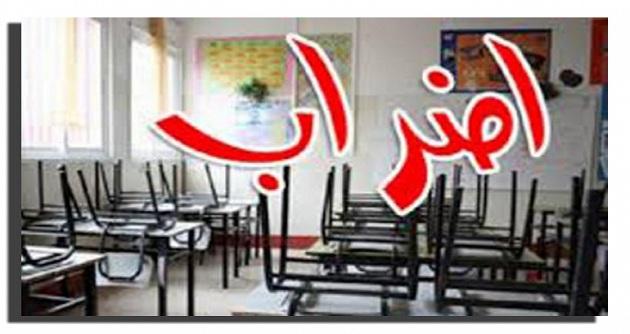 العاصمة: المدارس الابتدائية في إضراب