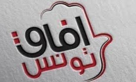 آفاق تونس: لن نمنح الثقة لحكومة الفخفاخ