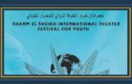 شرم الشيخ الدولي للمسرح الشبابي يفتح باب التطوع لفاعليات دورته الخامسة
