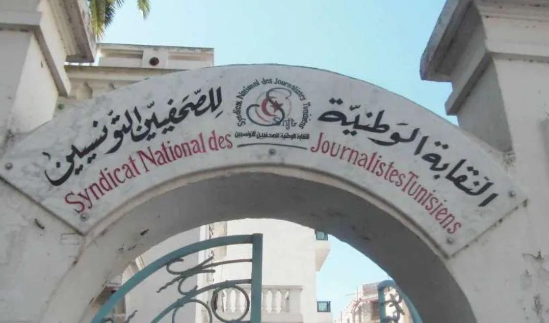 نقابة الصحفيين تدين كل أشكال التطبيع