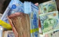 البنك المركزي: التمديد في فترة تأجيل خلاص أقساط القروض.. التفاصيل