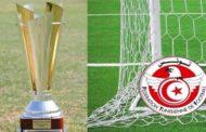 كأس تونس : برنامج المباريات المؤجلة