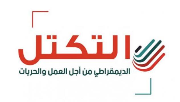 التكتّل يطالب باستقالة الغنوشي ومحاسبة كتلتيْ الدستوري الحرّ والكرامة