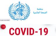 الصحة العالمية: 'مناعة القطيع لا تكون إلّا بالتطعيم'