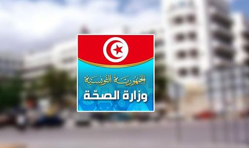 غدا.. ندوة صحفيّة لوزارة الصحّة حول تطوّر الوضع الوبائيّ بتونس