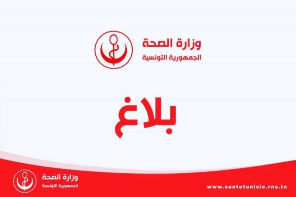 وزارة الصحّة توجّه بلاغا لمغادري التراب التونسي
