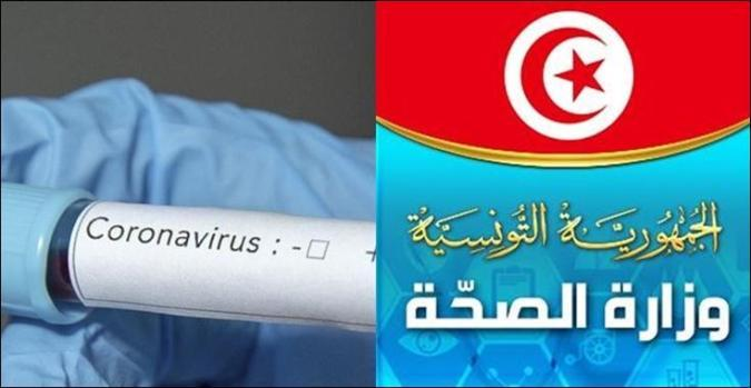 في حصيلة قياسية يومية جديدة : 540 إصابة بفيروس كورونا في تونس