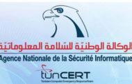 الوكالة الوطنية للسلامة المعلوماتية تحذّر..