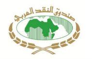 صندوق النقد العربي يمنح تونس قرضا بـ 98 مليون دولار