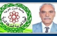 للمرّة الثانية: التونسي سالم حامدي على رأس الهيئة العربية للطاقة الذرية