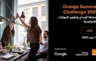 بالشراكة مع غوغل: أورنج تونس تعلن عن برنامج الدورة العاشرة للمسابقة السنوية Orange Summer Challenge