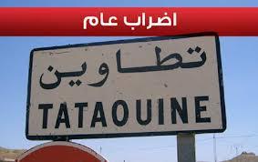 غدًا: إضراب عام في تطاوين