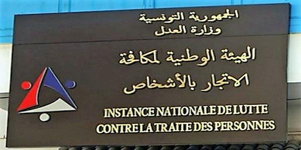 الاتّجار بالأشخاص في تونس: 25 % من الحالات في ولاية صفاقس