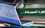 وزارة التربية: التسجيل في خدمة الـ